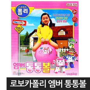 로보카폴리 엠버 통통볼 유아 어린이 장난감 완구