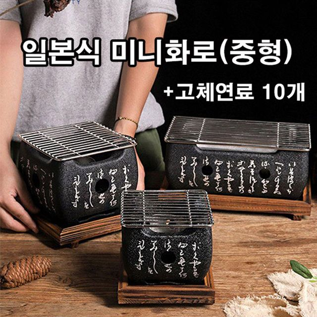 W 일본식 혼밥 혼술 휴대용 가정용 미니 화로 세트 중형