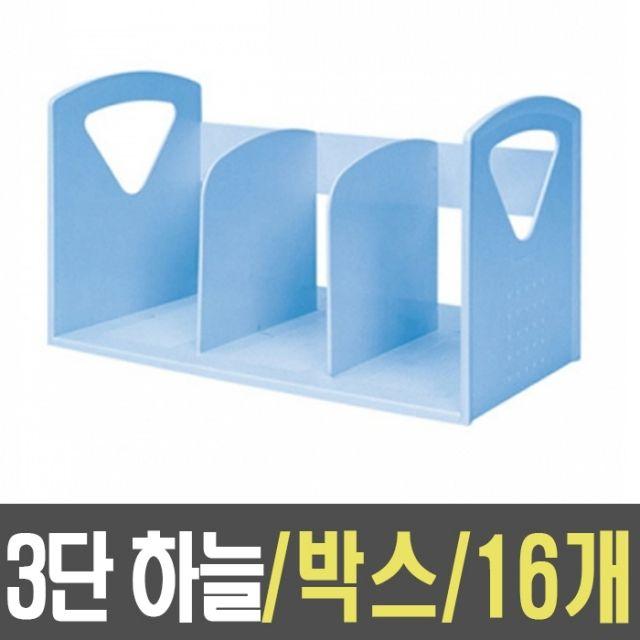 카파맥스 3단 책꽂이2 하늘 1박스 [제작 대량 도매 로고 인쇄 레이저 마킹 각인 나염 실크 uv 포장 공장 문의는 네이뽕]