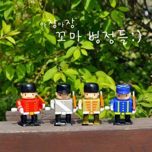 한스 아장아장 꼬마병정들 4종세트 (611H2441BD)