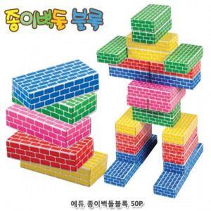 종이벽돌블록 에듀50 종이블록 블록장난감 종이벽돌