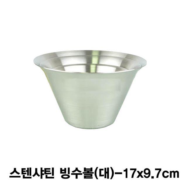 스텐샤틴 빙수볼 아이스크림그릇(대) [제작 대량 도매 로고 인쇄 레이저 마킹 각인 나염 실크 uv 포장 공장 문의는 네이뽕]