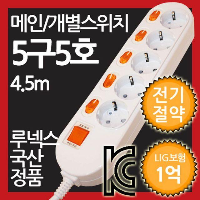 W 메인 개별 복합스위치형 멀티탭 5구 5호 4.5M