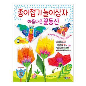 종이접기 놀이상자 꽃동산