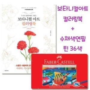 컬러링북세트 드로잉북세트 수채색연필 36색 사계절