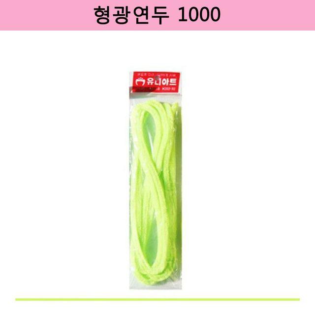 만들기 미술 재료 모루 형광연두/1000