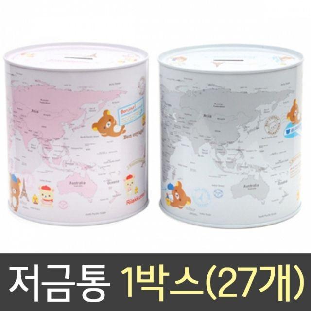 세계여행 저금통 1박스 [제작 대량 도매 로고 인쇄 레이저 마킹 각인 나염 실크 uv 포장 공장 문의는 네이뽕]