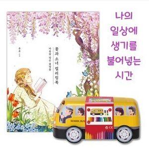 컬러링북세트 커넥터펜 자동차 33색 꽃과소녀