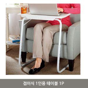 접이식 1인용 테이블 1P 베드 소파 노트북 트레이