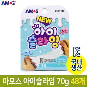 아모스 아이슬라임 안전한 국산 70g 투명 1박스 48개