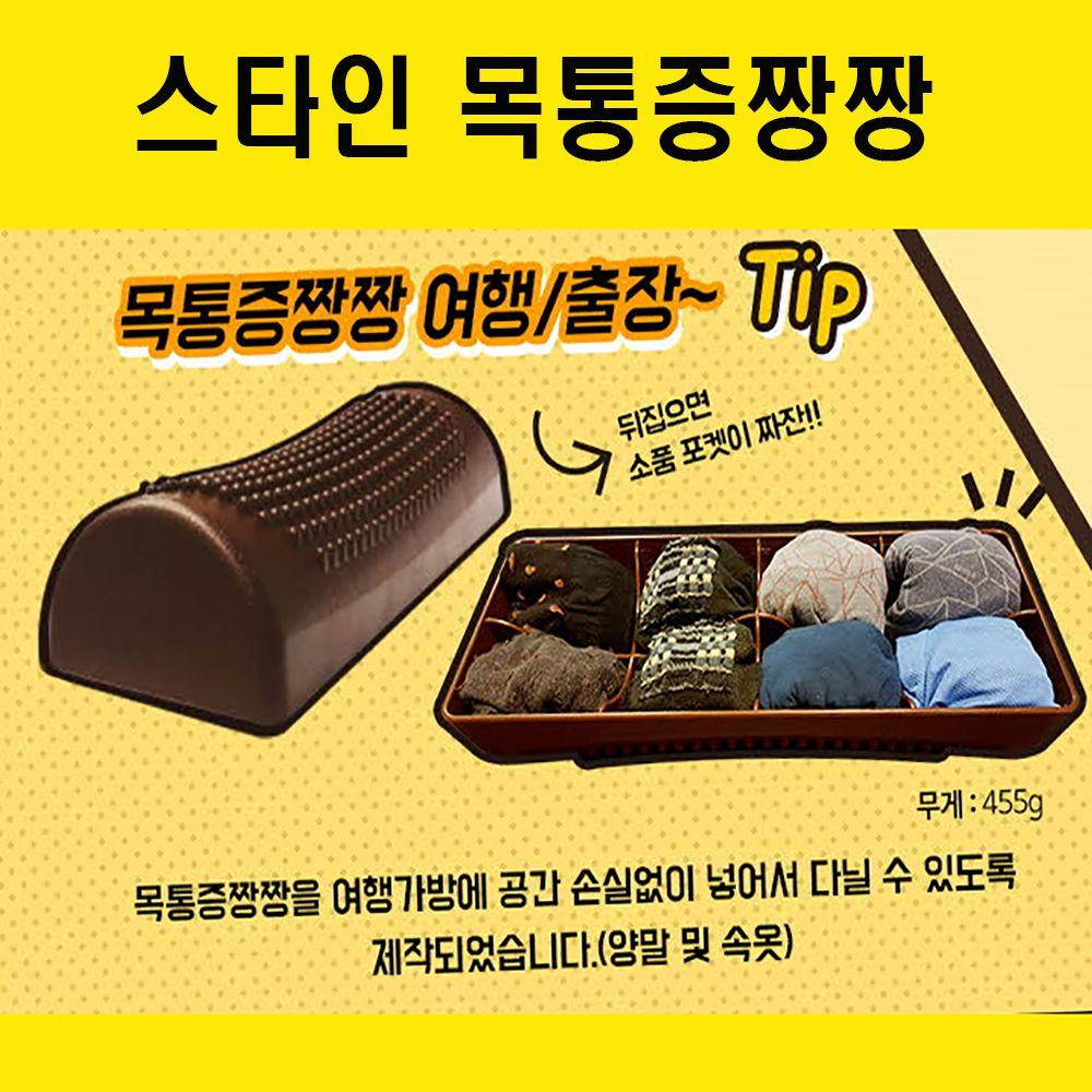발명특허 지압베개 목짱짱 뉴-기능성 목베개 신개념 경침