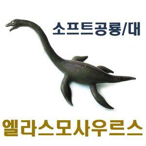 소프트공룡(대)/엘라스모사우르스)모형완구 피규어