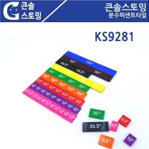 KS9281 큰솔스토밍 분수퍼센트타일