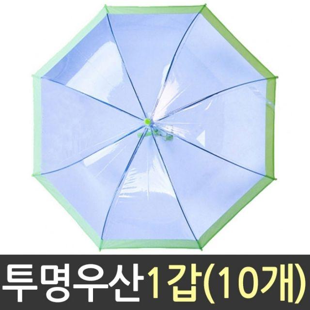 투명 무지개 우산 보다 HMH [제작 대량 도매 로고 인쇄 레이저 마킹 각인 나염 실크 uv 포장 공장 문의는 네이뽕]