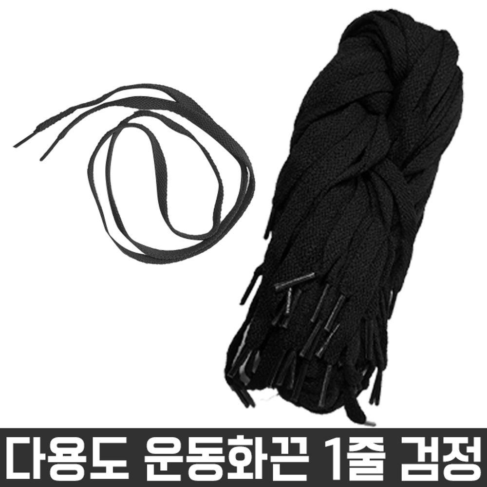 다용도 목걸이 넙적 신발 운동화 끈 검정 1줄 재료