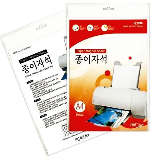 마그피아 종이자석 프린터용.A4.1팩/5P [제작 대량 도매 로고 인쇄 레이저 마킹 각인 나염 실크 uv 포장 공장 문의는 네이뽕]