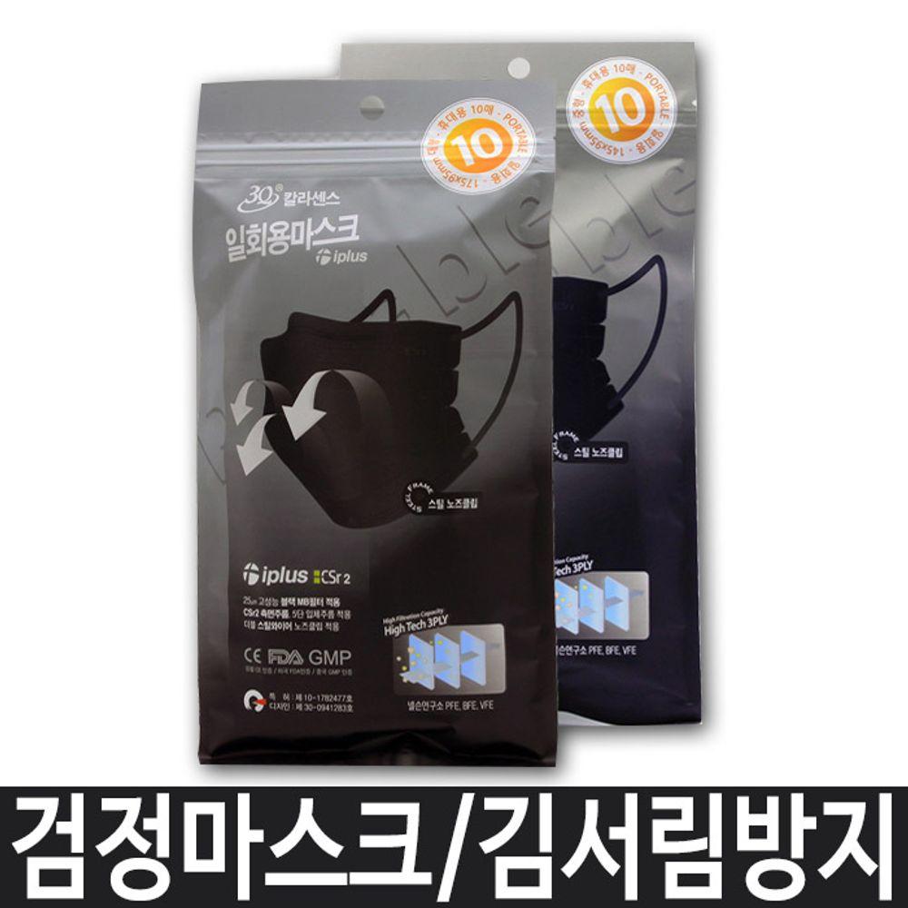 블랙마스크 부직포 검은색 마스크 김서림 방지 일회용 1회용 얼굴 여자 남자 여성 남성