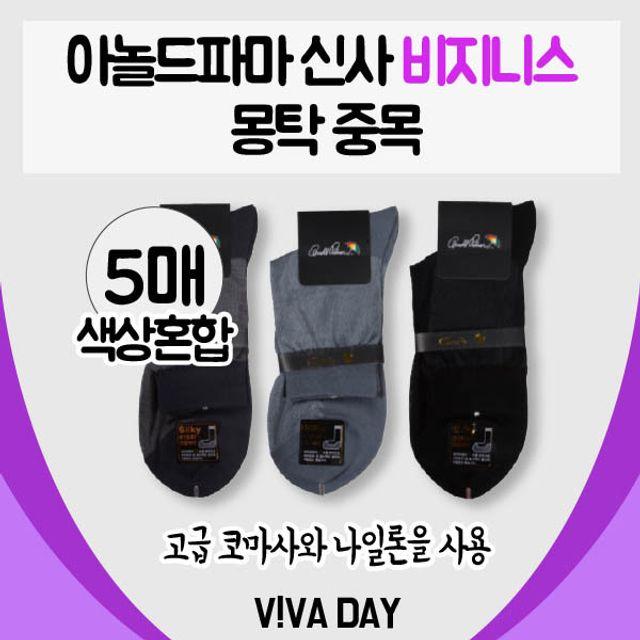 韩国直邮 VADA-C7梦卓中的5双木袜(混合颜色)