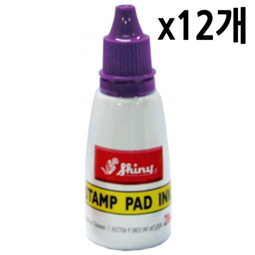 샤이니 불변스탬프잉크 S-64 보라 28ml/1갑(12개)