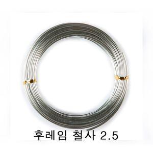칼라 공예 후레임철사 2.5mmx8M 10개