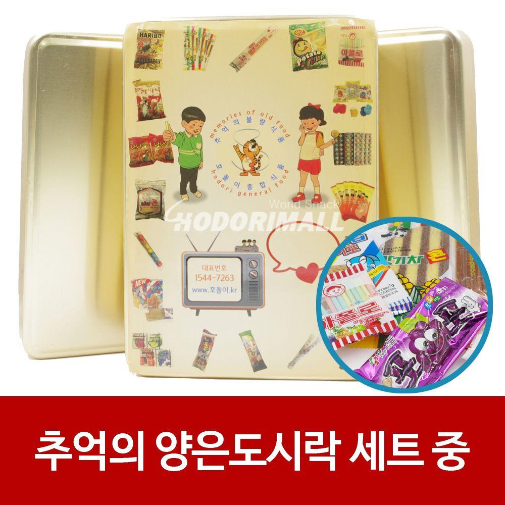 추억의과자 양은도시락세트 중 x 300개,추억의장난감,옛날장난감,호돌이몰추억의장난감,호돌이몰,호돌이종학식품