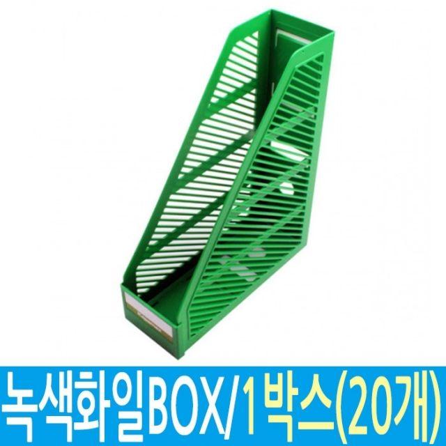 서류꽂이 화일박스 사무용책꽂이 서류정리함 개폐식화일꽂이 녹색 [제작 대량 도매 로고 인쇄 레이저 마킹 각인 나염 실크 uv 포장 공장 문의는 네이뽕]