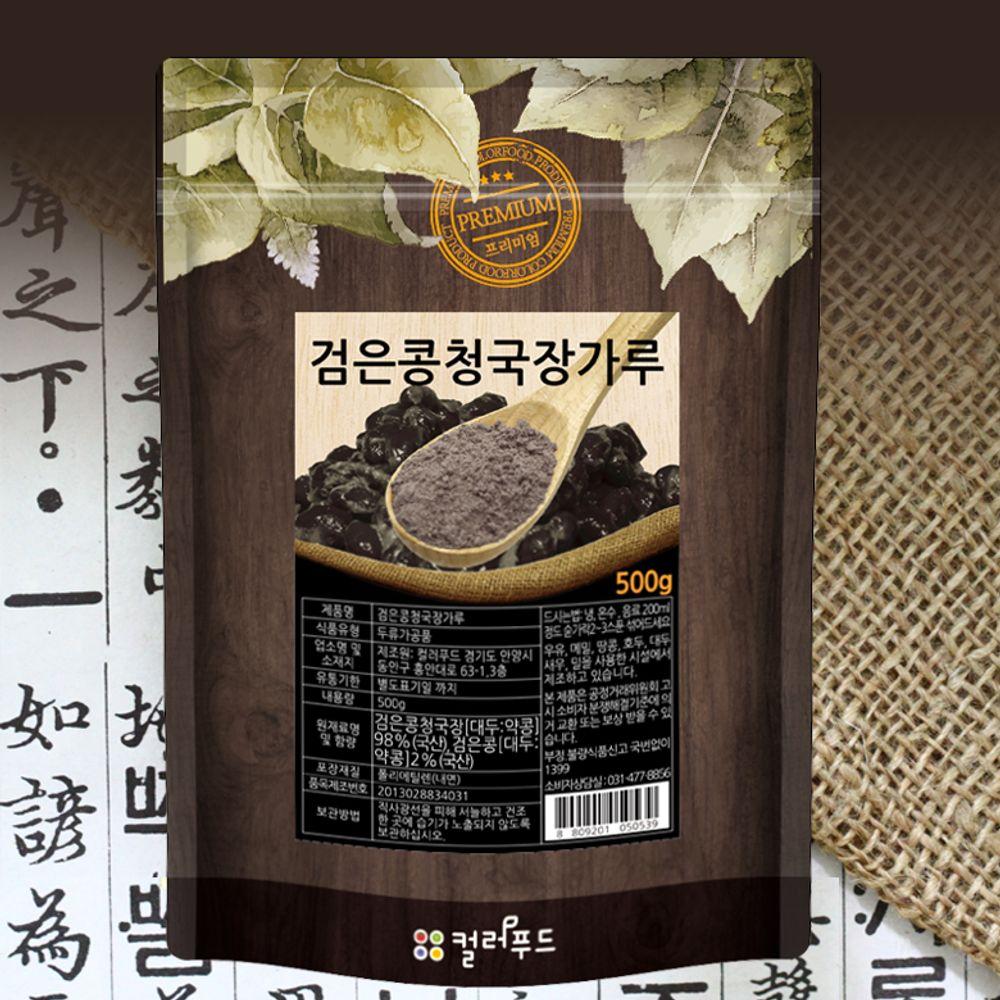 [더산쇼핑]검은콩청국장가루 국산 500g 검정콩청국장분말