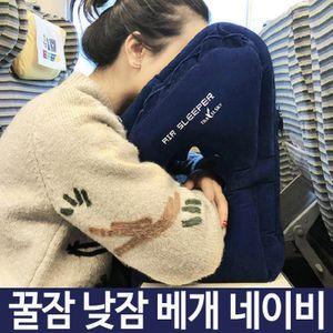 꿀잠 낮잠 베개 휴대 이동 차량 에어 사무실 기차