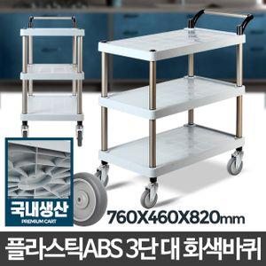 아이티알,LB 플라스틱 ABS 3단 대 회색바퀴 업소용카트 핸드카운반