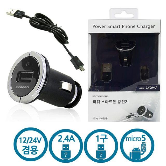W 징가로509 USB 2400mA 안드로이드 고속차량충전기