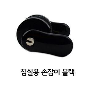세련된 디자인 침실용 일반 방문 목문 손잡이 블랙