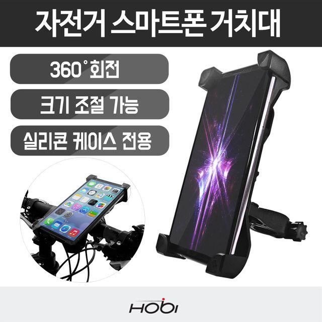 자전거 전동킥보드 전동스쿠터 핸드폰거치대 ZY-04