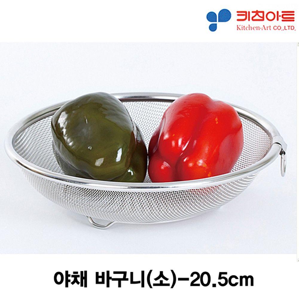 키친아트 야채 바구니(소)-20.5cm [제작 대량 도매 로고 인쇄 레이저 마킹 각인 나염 실크 uv 포장 공장 문의는 네이뽕]