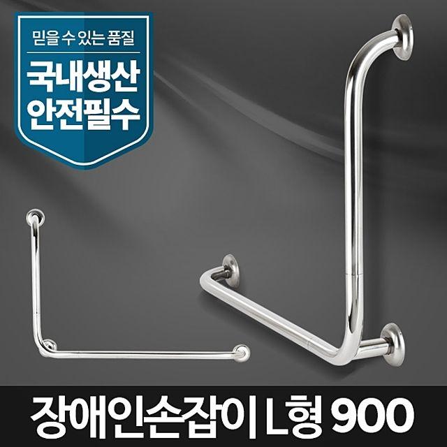 장애인손잡이L형 900/장애인편의시설 안전손잡이 화장실 욕실 손잡이 장애인시설 장애우 노약자 용품