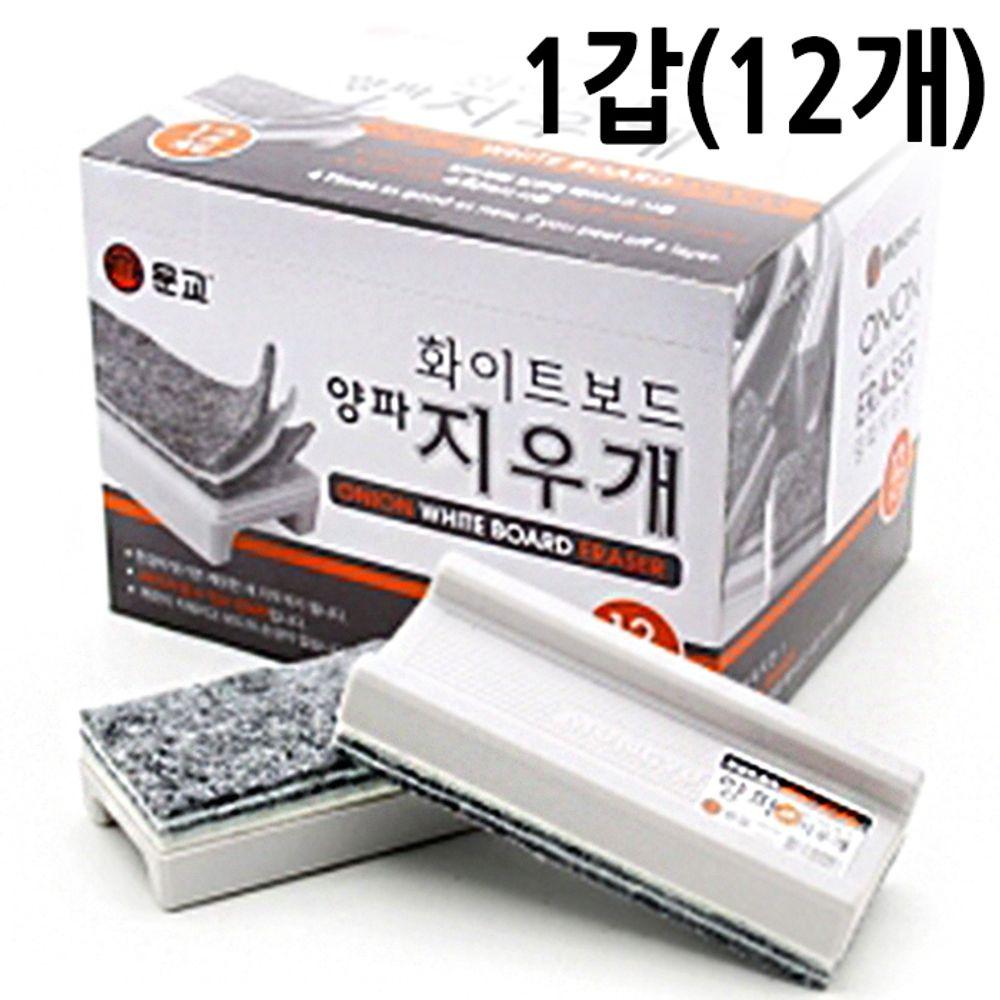 문교 화이트보드양파지우개대1갑12개