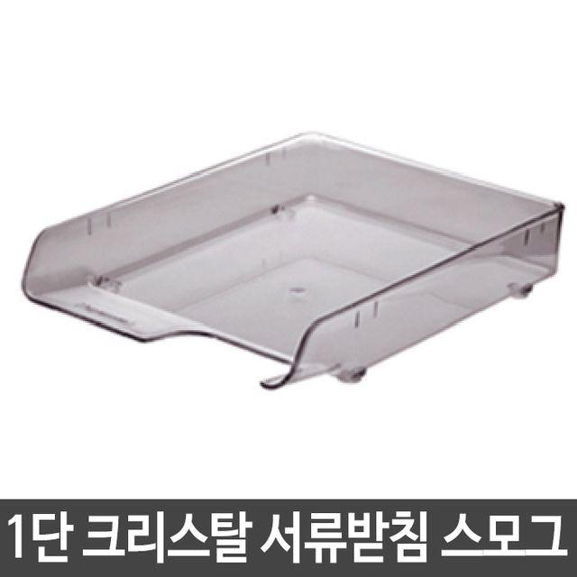 1단 크리스탈 서류 잡지 신문 받침 보관 정리 사무용