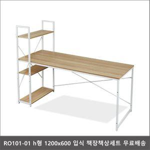 RO101-01 h형 1200x600 입식 책장책상세트