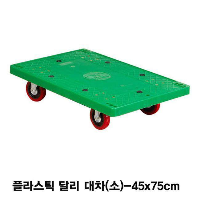 플라스틱 달리 대차 운반카(손잡이없음)-소 [제작 대량 도매 로고 인쇄 레이저 마킹 각인 나염 실크 uv 포장 공장 문의는 네이뽕]
