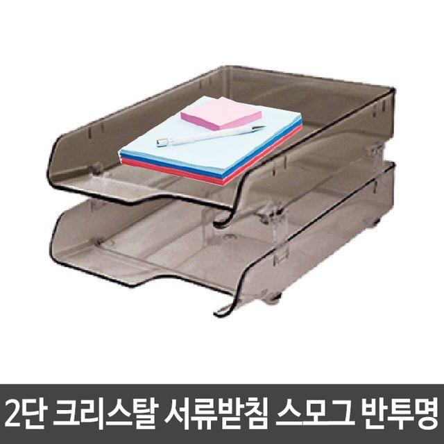 2단 크리스탈 서류 받침 반투명 보관 정리 사무용품