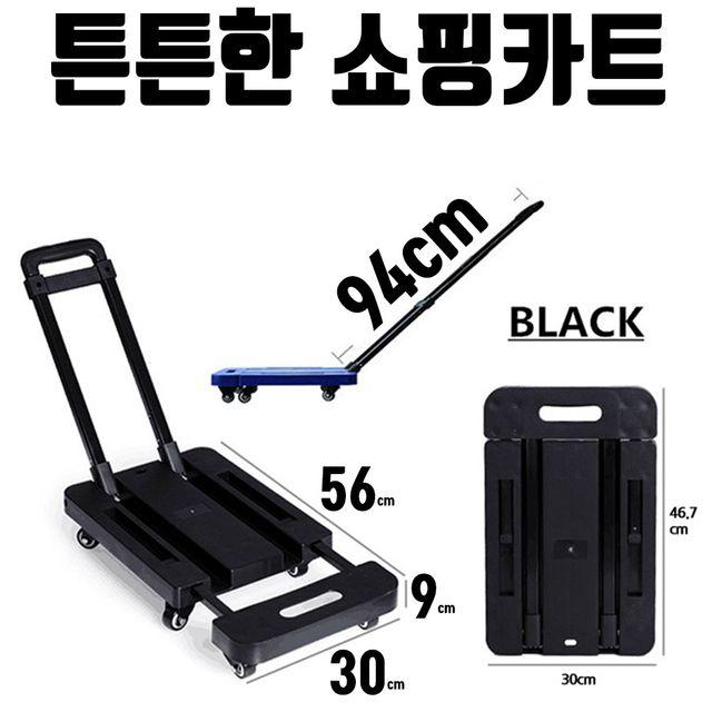 접이식 운반카트 핸드카트 구르마 수레 무게 200kg