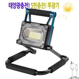 LED 야외 조명등 랜턴 작업등 투광기 쏠라충전 50W