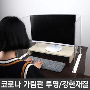 튼튼한 투명 가림판 칸막이 회사 은행 사무실 책상