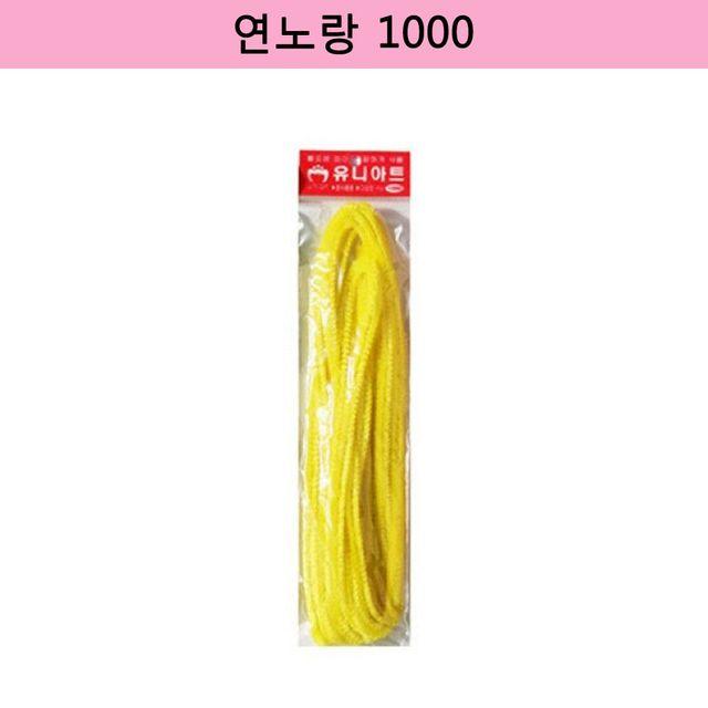 유니 만들기 미술 재료 모루 연노랑/1000