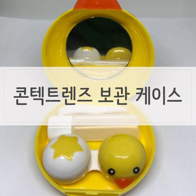 여행용품 캐릭터 콘택트렌즈 보관케이스