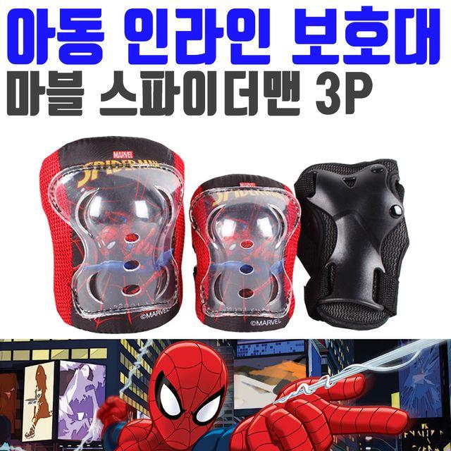 인라인 아동 유아 어린이 보호대 안전한 보호 장비 3P