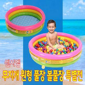 센시엠 유아 어린이 실내 베란다 풀장 볼풀장 수영장