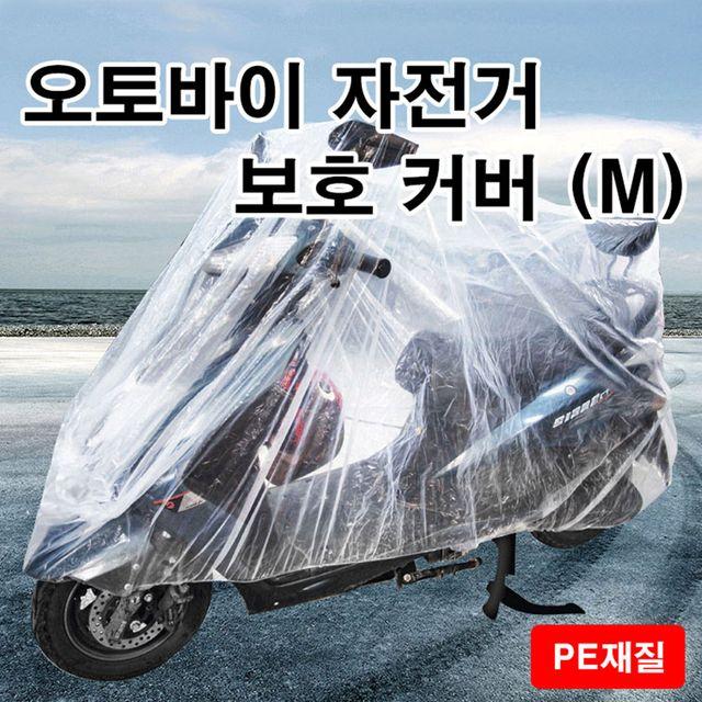 W 자전거 오토바이 바이크 투명 커버 비 먼지 차단 M