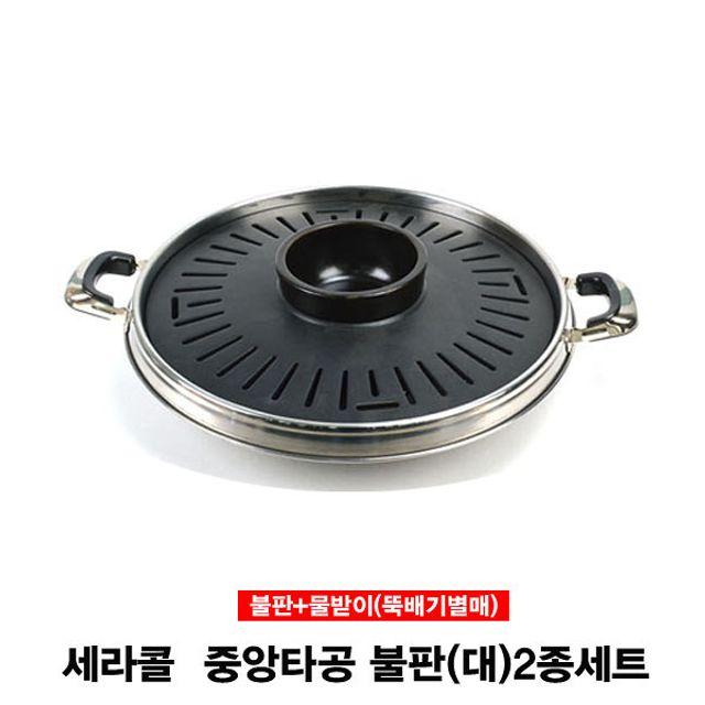 뚝배기 세라콜 중앙타공 불판(대)2종세트