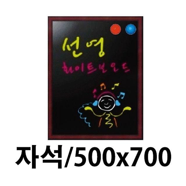 선영 블랙보드게시판 자석 500X700.