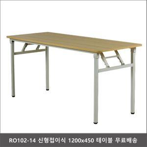 RO102-14 신형접이식 1200x450 다용도테이블